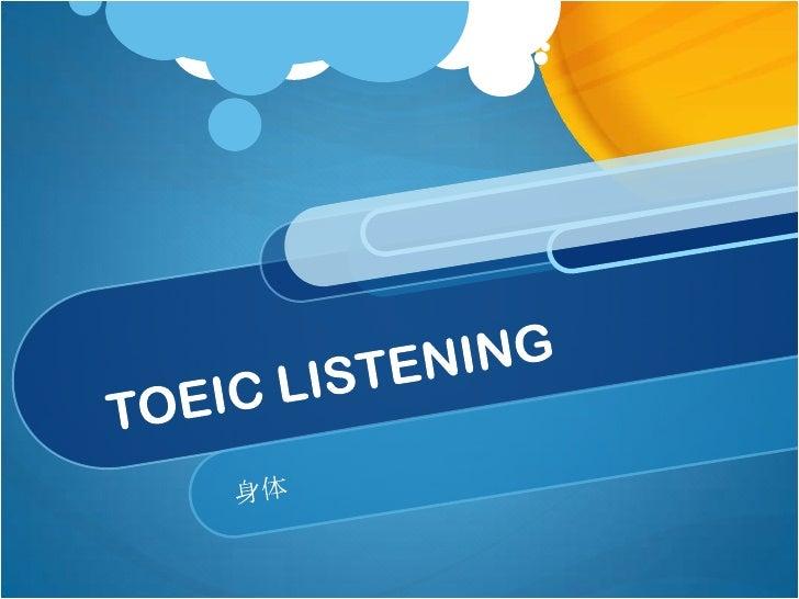 TOEIC LISTENING<br />身体 <br />