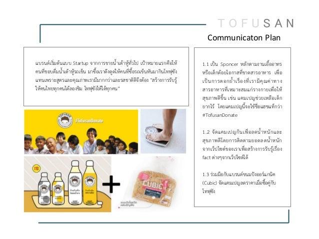T O F U S A N Communicaton Plan 1.1 เป็น Sponcer หลักตามงานเอืออาทร หรือเด็กด้อยโอกาสที่ขาดสารอาหาร เพื่อ เป็นการตอกย้าเรื...