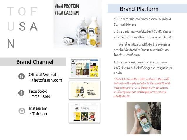 Brand Platform 1 ปี : ลดการใช้พลาสติกในการผลิตขวด และแพ็คเก็จ อื่นๆ จะท้าให้บางลง 3 ปี : ขยายโรงงานการผลิตในจังหวัดอื่น เพ...