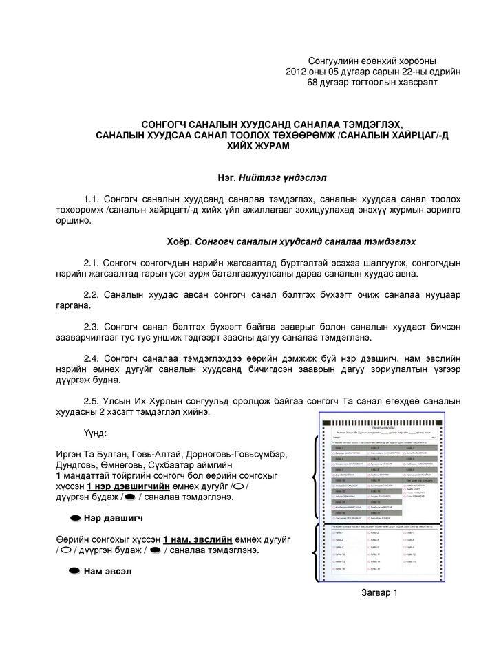Сонгуулийн ерөнхий хорооны                                                 2012 оны 05 дугаар сарын 22-ны өдрийн          ...