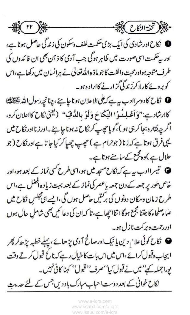 Tohfa Tun Nikah In Urdu Pdf