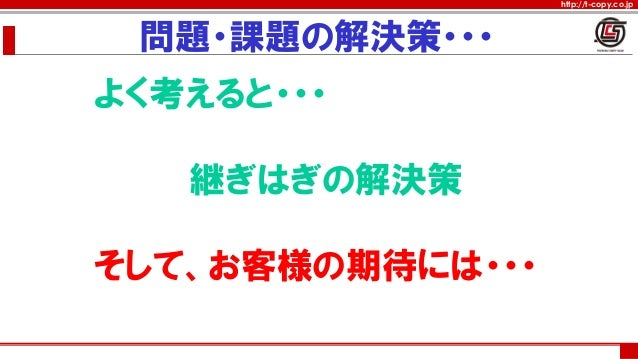 http://t-copy.co.jp