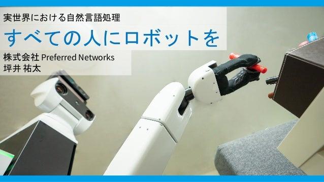 実世界における自然言語処理 すべての人にロボットを 株式会社 Preferred Networks 坪井 祐太