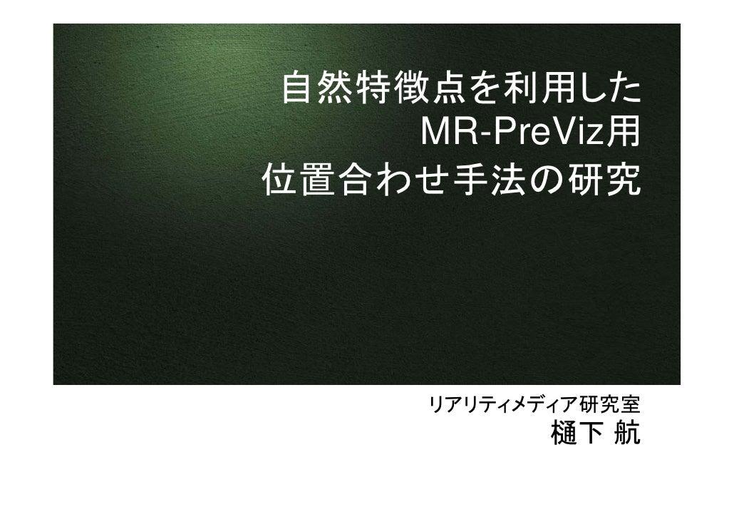 自然特徴点を利用した     MR-PreViz用 位置合わせ手法の研究           リアリティメディア研究室             樋下 航
