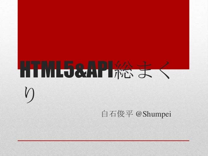 HTML5&API総まくり      白石俊平 @Shumpei