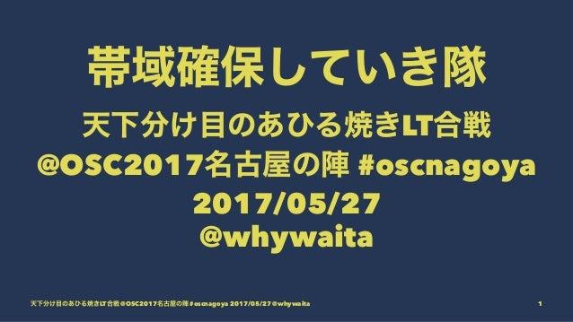 LT @OSC2017 #oscnagoya 2017/05/27 @whywaita LT @OSC2017 #oscnagoya 2017/05/27 @whywaita 1