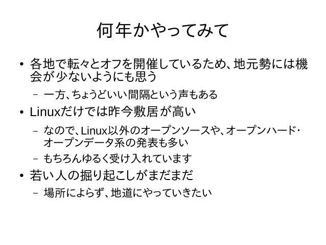 東海道らぐへのお誘い 2015年版