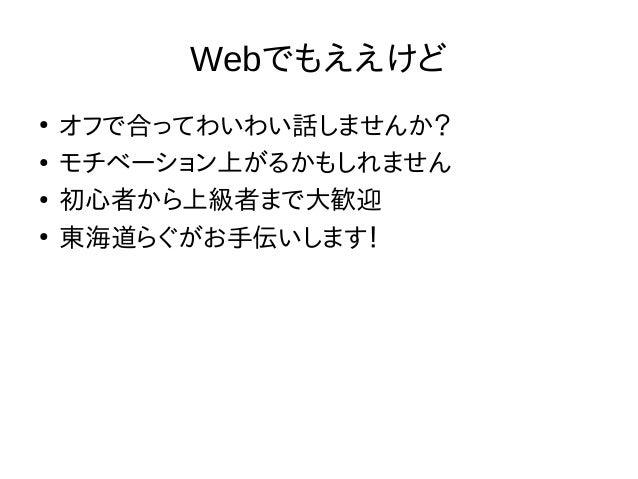 Webでもええけど ● オフで合ってわいわい話しませんか? ● モチベーション上がるかもしれません ● 初心者から上級者まで大歓迎 ● 東海道らぐがお手伝いします!