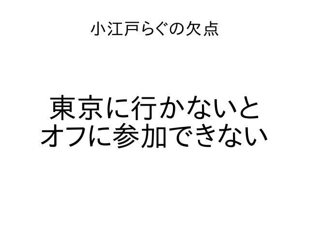 小江戸らぐの欠点 東京に行かないと オフに参加できない
