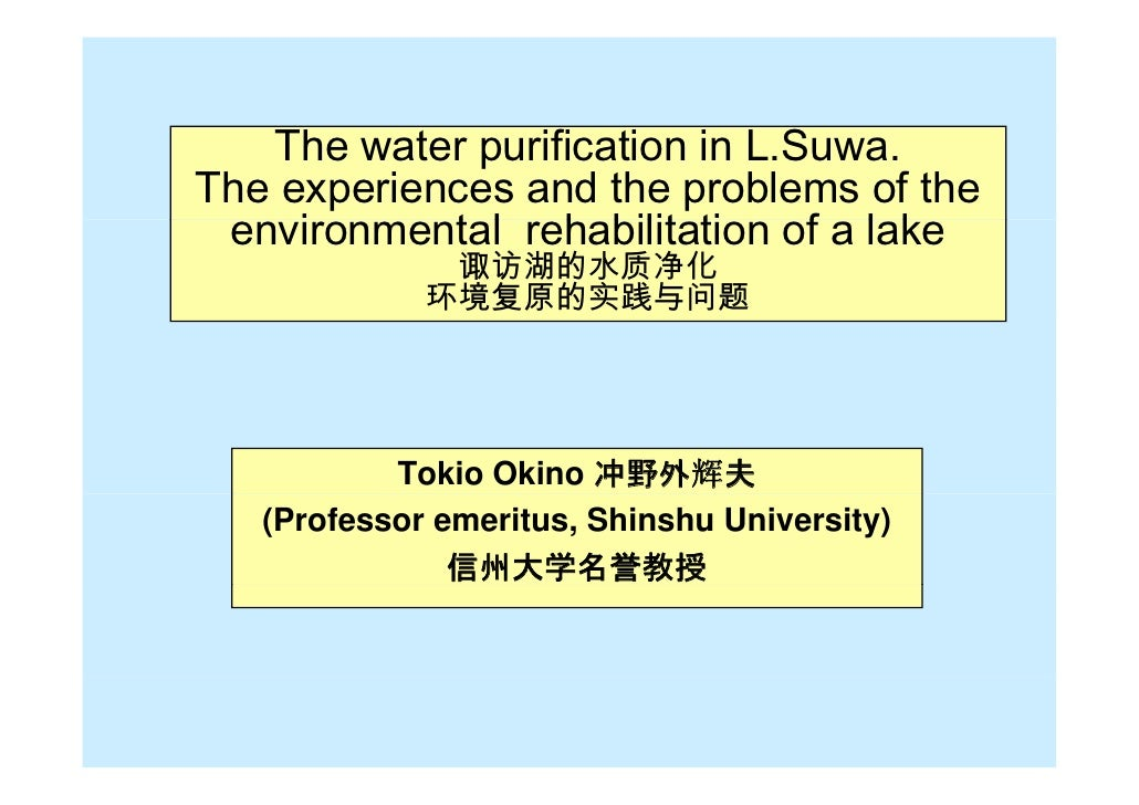 The water purification in L.Suwa. The experiences and the problems of the  environmental rehabilitation of a lake      i  ...