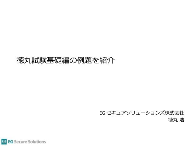 徳丸試験基礎編の例題を紹介 EG セキュアソリューションズ株式会社 徳丸 浩