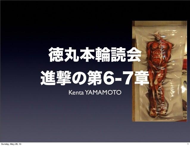 徳丸本輪読会進撃の第6-7章KentaYAMAMOTO1Sunday, May 26, 13