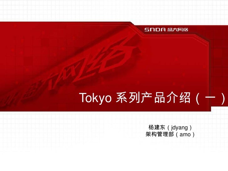 Tokyo 系列产品介绍(一)<br />杨建东(jdyang)<br />架构管理部(amo)<br />