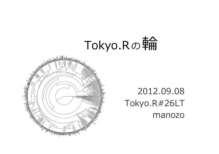Tokyo.R の 輪         2012.09.08      Tokyo.R#26LT            manozo