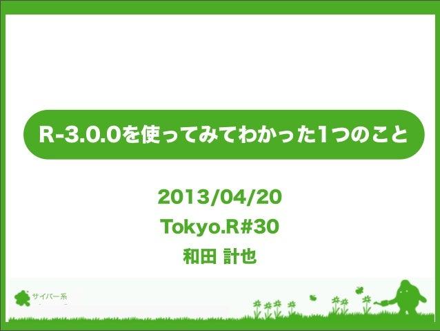 R-3.0.0を使ってみてわかった1つのこと2013/04/20Tokyo.R#30和田 計也サイバー系