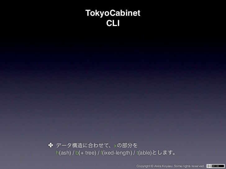 TokyoCabinet                     CLI✤                              x    h(ash) / b(+ tree) / f(ixed-length) / t(able)     ...