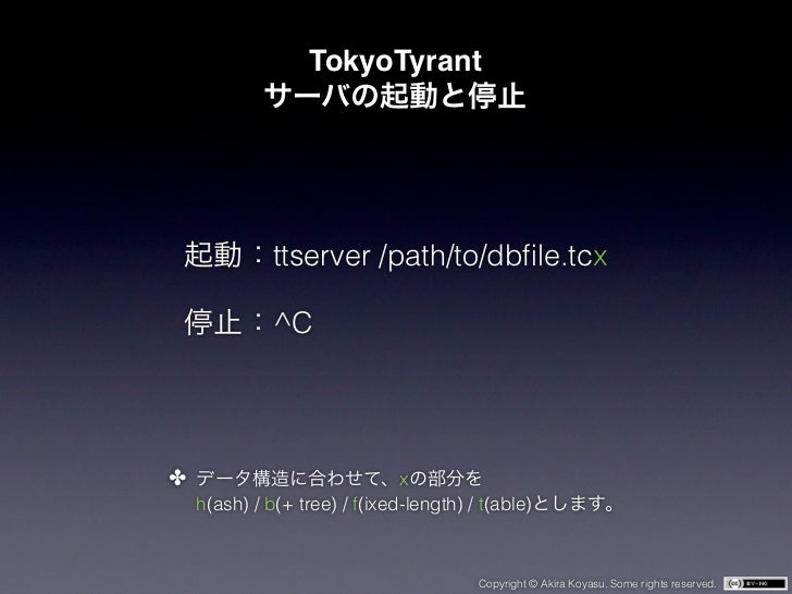 TokyoTyrant              ttserver /path/to/dbfile.tcx              ^C✤                              x    h(ash) / b(+ tree)...