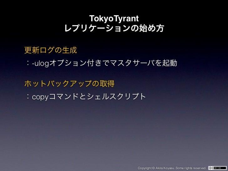 TokyoTyrant-ulogcopy                  Copyright © Akira Koyasu. Some rights reserved.