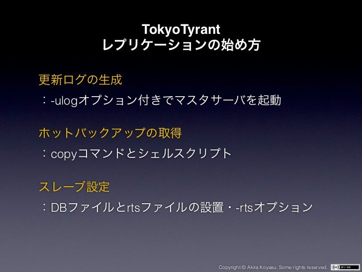 TokyoTyrant-ulogcopyDB      rts                    -rts                        Copyright © Akira Koyasu. Some rights reser...