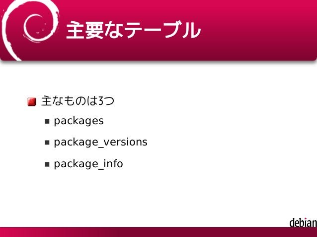 主要なテーブル 主なものは3つ packages package_versions package_info
