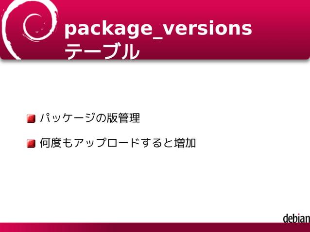 package_versions テーブル パッケージの版管理 何度もアップロードすると増加