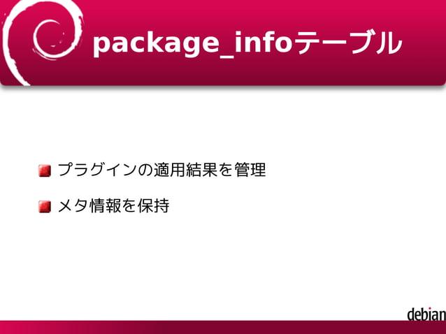 package_infoテーブル プラグインの適用結果を管理 メタ情報を保持