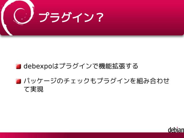プラグイン? debexpoはプラグインで機能拡張する パッケージのチェックもプラグインを組み合わせ て実現