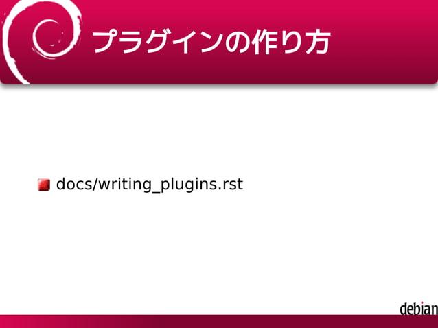 プラグインの作り方 docs/writing_plugins.rst