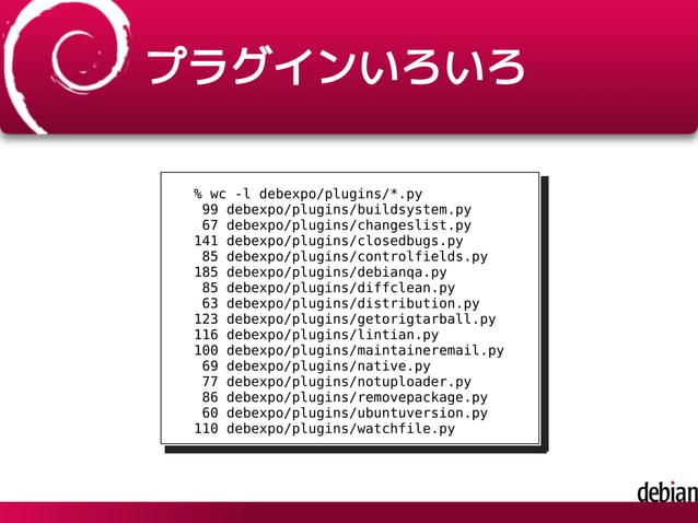 プラグインいろいろ % wc -l debexpo/plugins/*.py 99 debexpo/plugins/buildsystem.py 67 debexpo/plugins/changeslist.py 141 debexpo/plu...
