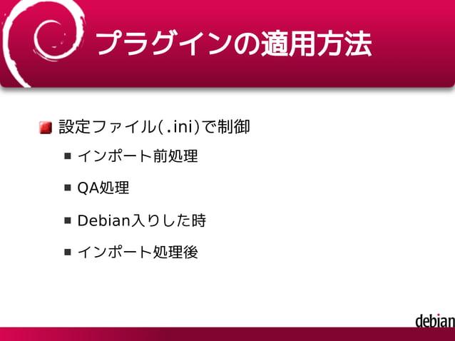 プラグインの適用方法 設定ファイル(.ini)で制御 インポート前処理 QA処理 Debian入りした時 インポート処理後