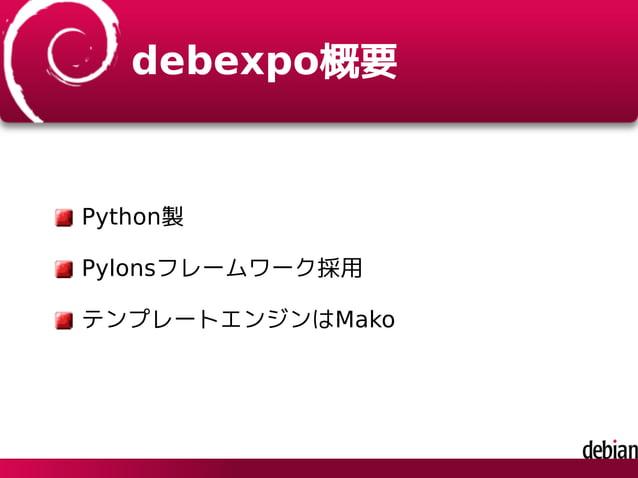 debexpo概要 Python製 Pylonsフレームワーク採用 テンプレートエンジンはMako