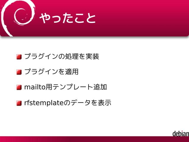 やったこと プラグインの処理を実装 プラグインを適用 mailto用テンプレート追加 rfstemplateのデータを表示