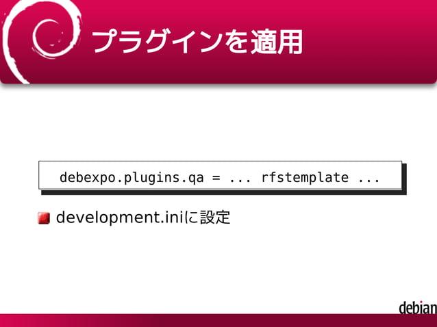 プラグインを適用 debexpo.plugins.qa = ... rfstemplate ... development.iniに設定