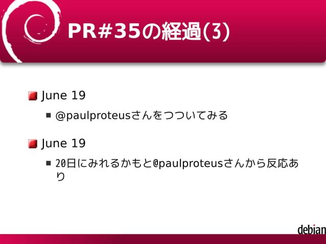 PR#35の経過(3) June 19 @paulproteusさんをつついてみる June 19 20日にみれるかもと@paulproteusさんから反応あ り