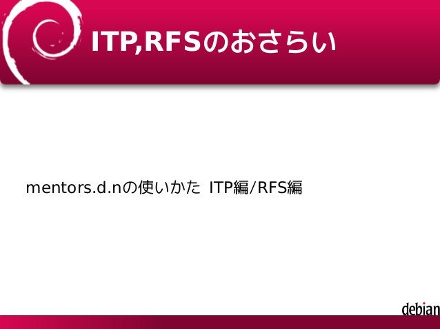 ITP,RFSのおさらい mentors.d.nの使いかた ITP編/RFS編