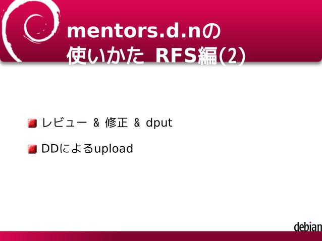 mentors.d.nの 使いかた RFS編(2) レビュー & 修正 & dput DDによるupload