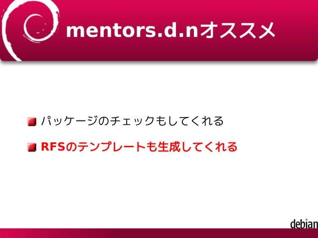 mentors.d.nオススメ パッケージのチェックもしてくれる RFSのテンプレートも生成してくれる