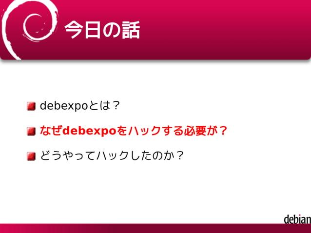 今日の話 debexpoとは? なぜdebexpoをハックする必要が? どうやってハックしたのか?