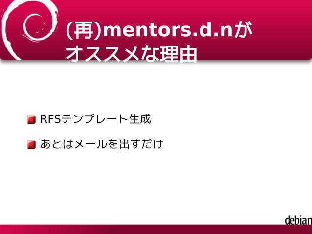 (再)mentors.d.nが オススメな理由 RFSテンプレート生成 あとはメールを出すだけ