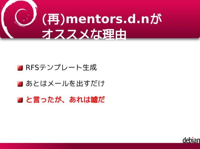 (再)mentors.d.nが オススメな理由 RFSテンプレート生成 あとはメールを出すだけ と言ったが、あれは嘘だ