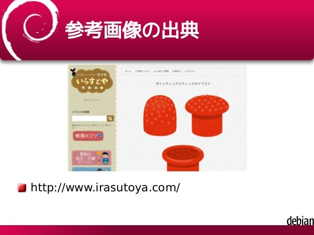参考画像の出典 http://www.irasutoya.com/