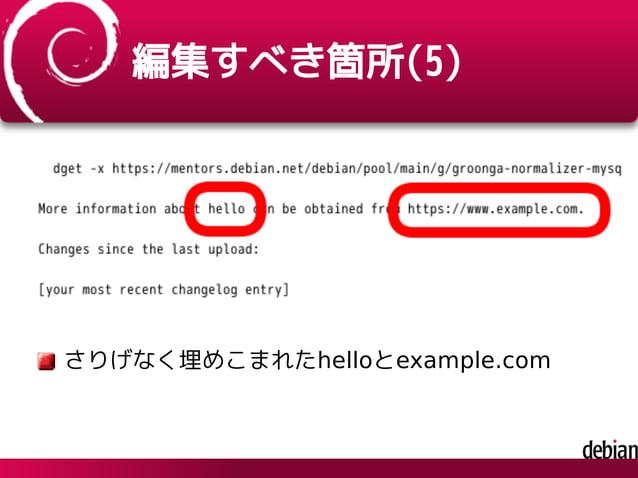 編集すべき箇所(5) さりげなく埋めこまれたhelloとexample.com