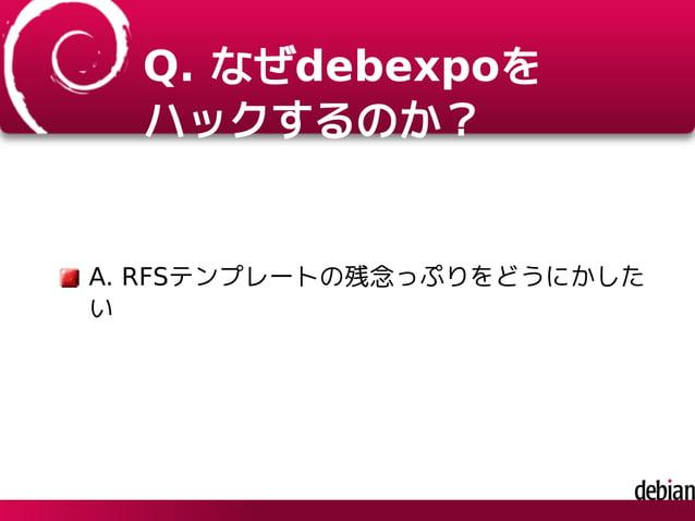 Q. なぜdebexpoを ハックするのか? A. RFSテンプレートの残念っぷりをどうにかした い