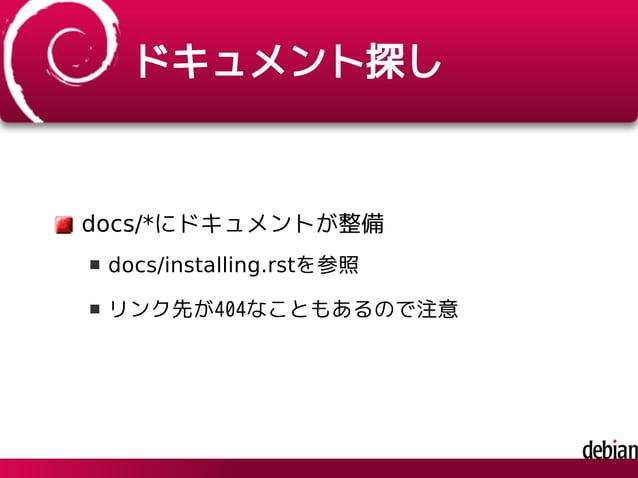 ドキュメント探し docs/*にドキュメントが整備 docs/installing.rstを参照 リンク先が404なこともあるので注意