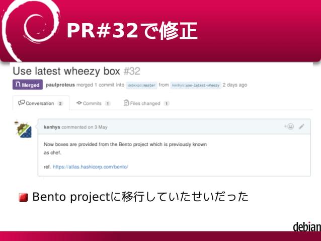 PR#32で修正 Bento projectに移行していたせいだった