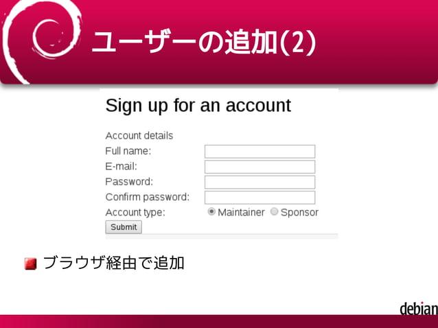 ユーザーの追加(2) ブラウザ経由で追加