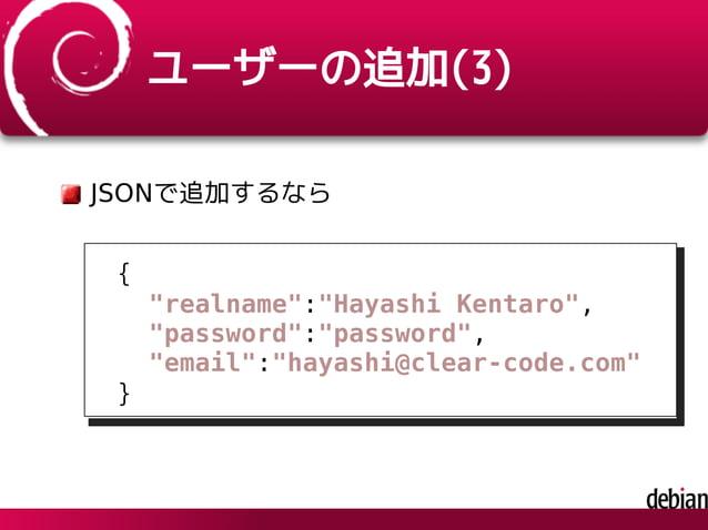 """ユーザーの追加(3) JSONで追加するなら { """"realname"""":""""Hayashi Kentaro"""", """"password"""":""""password"""", """"email"""":""""hayashi@clear-code.com"""" }"""