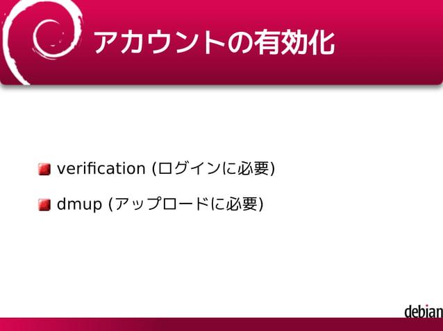 アカウントの有効化 verification (ログインに必要) dmup (アップロードに必要)
