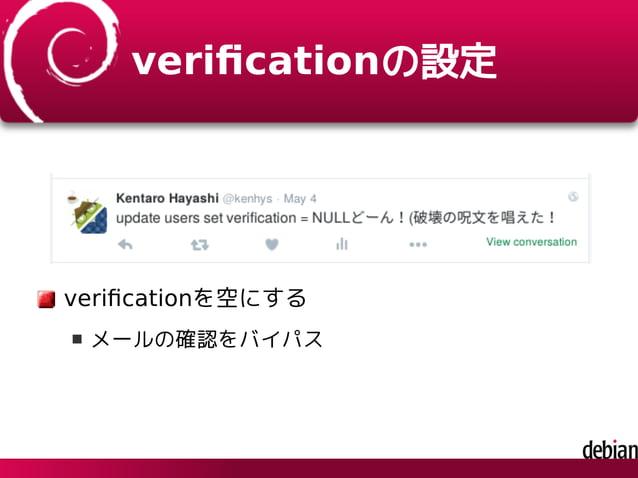 verificationの設定 verificationを空にする メールの確認をバイパス