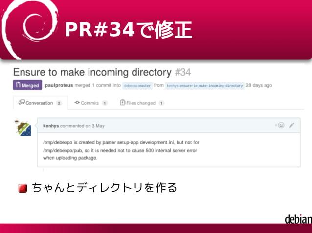 PR#34で修正 ちゃんとディレクトリを作る